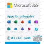Microsoft365 旧称Office365 マイクロソフト公式サイトからの安心安全 ダウンロード版 PC5台+MAC5台+モバイル5台 永続版 日本語 32bit 64bit対応 正規保証
