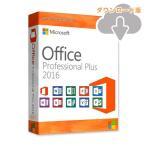 開店セール特別価格 マイクロソフト Office 2016 Professional Plus 1PCプロダクトキー[正規版 /永続 /ダウンロード版 / インストール完了までサポート致します]