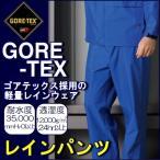 GORE-TEX ゴアテックス レインパンツ  軽量