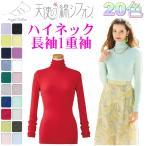 天使の綿シフォン 長袖 ハイネック カットソー (一重袖) P15倍 300円クーポン