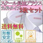 丸衿 スクールシャツ 女子 長袖 2枚組 長袖スクールブラウス 中学 高校