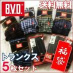 福袋 BVD トランクス 5枚組