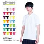 【T】Glimmer(グリマー) | ドライ ポロシャツ(ポケット無し) | ホワイト ブラック グレー ブルー レッド イエロー ピンク | 150cm SS S M L LL 3L 4L 5L | 00302