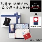 熊野筆 洗顔ブラシ&今治タオルセット KFi-150FWT 代引き・同梱不可