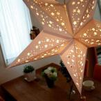 ペーパーオーナメント Adventstar(アドベントスター) 星型ランプシェード タイプ5 2個セット