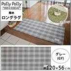 Pally Pally 撥水 ロングラグ 約120×56cm グレー(GY) K58311