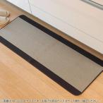キッチンマット 『ピレーネ』 ベージュ 約44×180cm(厚み約7mm) 2024920