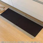 キッチンマット 『ピレーネ』 ブラウン 約44×180cm(厚み約7mm) 2025020