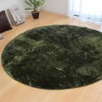 ラグ カーペット 円形 『ラルジュ』 グリーン 約185cm丸(ホットカーペット対応) 3958969
