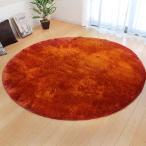 ラグ カーペット 円形 『ラルジュ』 オレンジ 約185cm丸(ホットカーペット対応) 3959269