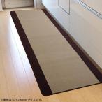 キッチンマット 『ピレーネ』 ベージュ 約67×240cm (厚み約7mm) 2025120