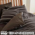 西川リビング mee by colors ミーィ ME40 ピローケース 中かぶせ式 2187-90913 (33)ブラウン