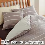 西川リビング mee by colors ミーィ ME40 ピローケース 中かぶせ式 2187-90913 (30)ベージュ