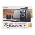 サンワサプライ USBスピーカー(ブラック) MM-SPU10BK
