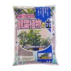 あかぎ園芸 観葉植物の土 14L 4袋 代引き・同梱不可