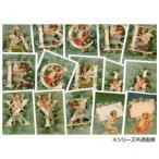 「天使のアルファベット」コレクション グリーティングカード(ジークレー版画) ポストカードサイズ 封筒付 AP001Set