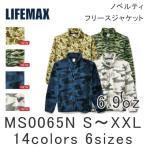 【B】フリース 無地 メンズ レディース ユニセックス 黒 白 LIFEMAXライフマックス ピンク イエロー S M L XL XXL MJ0065N ノベルティ フリース ジャケット -B-