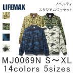 【B】ジャケット 無地 メンズ レディース ユニセックス 黒 白 LIFEMAXライフマックス カモフラ 迷彩 S M L XL MJ0069N ノベルティ スタジアム ジャケット -B-