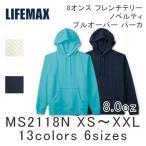 【B】パーカー 無地 メンズ レディース ユニセックス  黒 白 8.0オンス MS2118N 8オンス フレンチテリー ノベルティ プルオーバー パーカ -B-