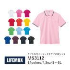 【B】ポロシャツ 無地 半袖 レディース ユニセックス 黒 白 4.3オンス S M L LL 3L 4L 5L MS3112 ライン入り ベーシック ドライ ポロシャツ -B-