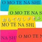 送料無料 おもてなし(OMOTENASHI)タオル | om002-01 | カラー おもてなしタオル オリジナルタオル e-mono デザインタオル