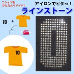 クリスタル ラインストーンシート 数字 0 ダイヤメタル シルバー バラ売り(アイロンや専用コテで布に接着OK )アップリケ tシャツ