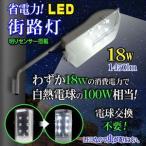省エネ&低コスト!LED街路灯 18W/1450LMタイプ【22006-L3】