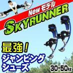 新感覚スポーツ!飛んでるみたい!ジャンピングシューズ【NEW スカイランナー】30-50k用SkyRunner