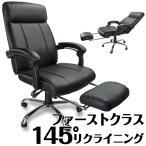 プレジデント リクライニングチェア【EM-478A】