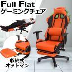 仮眠にも最適Full Flat ゲーミングチェア【EM-588J】