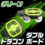 新感覚スケートボード【ダブルドラゴンボード/Double Dragon Board】イルミネーションが光る