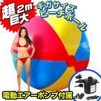 超巨大【ギガサイズビーチボール】2M 電動エアーポンプ付属