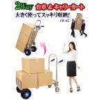 ショッピング2way 2Way 台車&キャリーカート【FW-85】 台車とキャリーカートが一つになって更に便利!