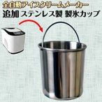 全自動アイスクリームメーカーKWI-15用【製氷カップ】単品