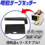 電動テープカッター【No.1000】交換用替刃