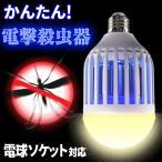 かんたん電撃殺虫器【かとりボール】紫外線誘導 蚊取り器 蚊とり