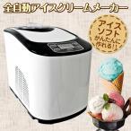 スイッチポンで自家製アイス!【全自動アイスクリームメーカー KWI-15】