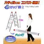 4ステップ脚立 【4Step Folding Ladder】 スティック状に折りたためる収納上手な脚立