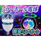 簡単ミラーボール【L016 LED Bulb】