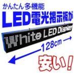 お店や店舗、イベント、病院等にLED電光掲示板【LEDディスプレイ看板 ホワイトタイプ】