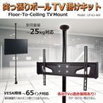 突っ張りポール掛けTVブラケットセット【LP61-46F】