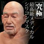 最高級【リアル変装用シリコンラバーマスク】Oldmen  SFX 特殊メイク