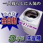 本格的な3.0Kgコンパクトな小型全自動洗濯機【MyWAVE・フルオート3.0】コンパクト洗濯機ランドリー小型洗濯機