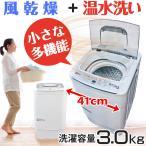 小型全自動洗濯機3.0kg洗い【MyWAVE・HEAT40/マイウェーブ・ヒート40℃】温水洗い風乾燥