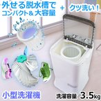 超小型!当店歴代最高容量一槽式洗濯3.5kg&脱水機【MyWave Duo 3.5】