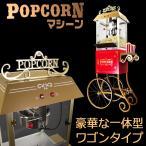 業務用ポップコーンメーカー【POPCORN CARNIVAL PRO】スタイルにこだわったこちらの最高級モデル