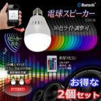 Bluetoothスピーカー搭載【NEWレインボーLED電球スピーカー2個セット】