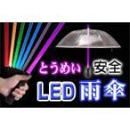 Yahoo!eモンズ Yahoo!店LEDライト内蔵で夜も安全!光る雨傘LEDアンブレラ【透明傘レインボーLED 】