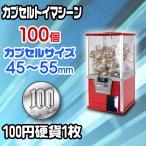 100円硬貨用ガチャボールマシン【SAM80-20S】大容量100個対応