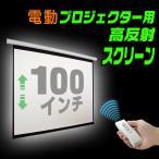 大画面100インチ高級【プロジェクタースクリーン電動】